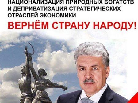 """""""Vamos promover uma nova industrialização na Rússia"""", afirma Grudinin"""